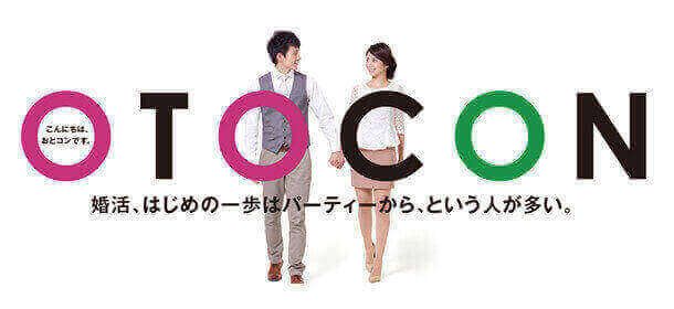【名古屋市内その他の婚活パーティー・お見合いパーティー】OTOCON(おとコン)主催 2017年1月14日