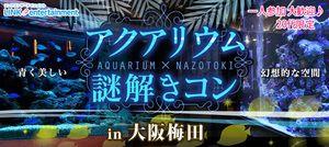 【梅田のプチ街コン】街コンダイヤモンド主催 2016年12月3日