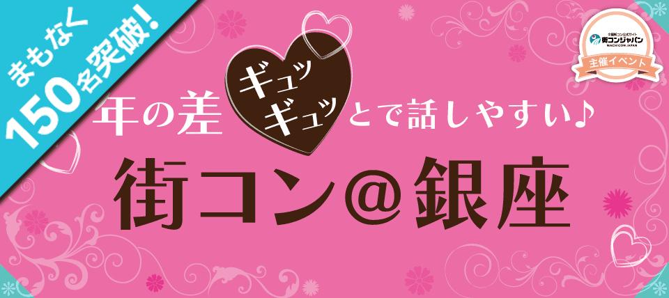 【銀座の街コン】街コンジャパン主催 2016年12月10日