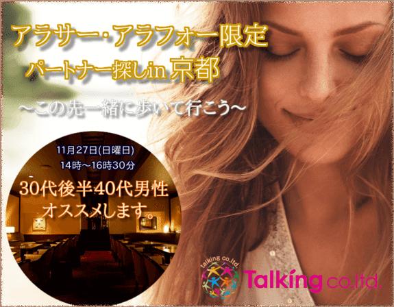【烏丸の婚活パーティー・お見合いパーティー】株式会社トーキング主催 2016年11月27日
