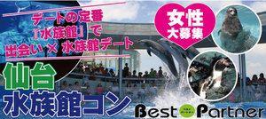 【仙台のプチ街コン】ベストパートナー主催 2016年12月4日