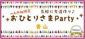 【青山の恋活パーティー】街コンジャパン主催 2016年12月4日