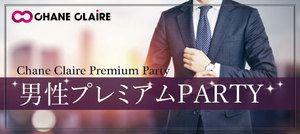 【梅田の婚活パーティー・お見合いパーティー】シャンクレール主催 2016年12月9日
