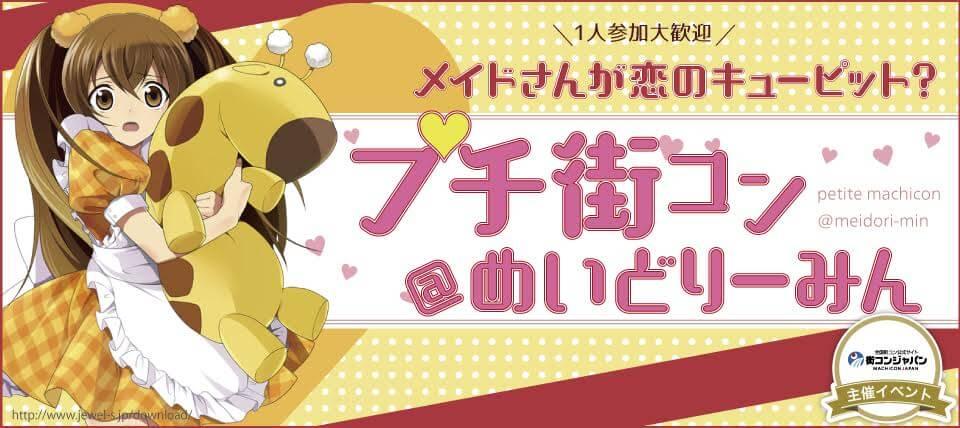 【新宿のプチ街コン】街コンジャパン主催 2016年12月10日