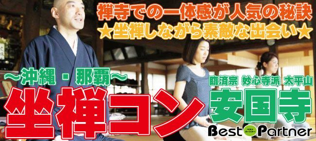 【那覇のプチ街コン】ベストパートナー主催 2016年12月17日