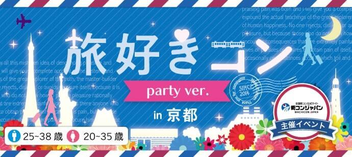 【河原町の恋活パーティー】街コンジャパン主催 2016年11月23日