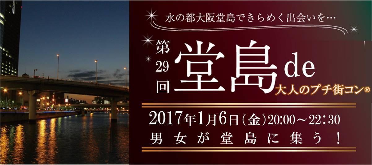 【堂島のプチ街コン】株式会社ラヴィ主催 2017年1月6日