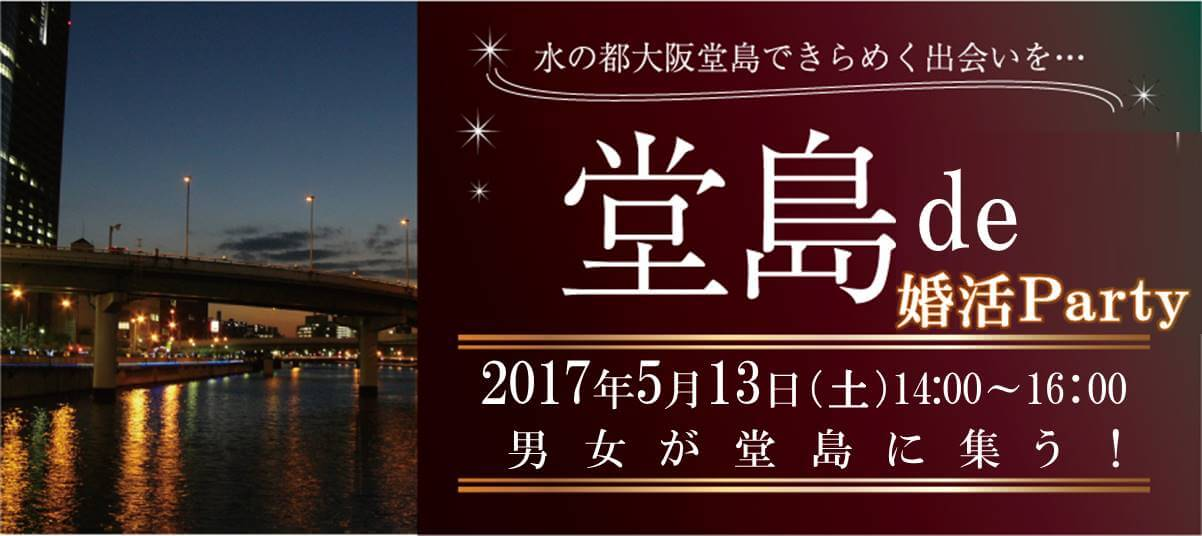 【堂島の婚活パーティー・お見合いパーティー】株式会社ラヴィ主催 2017年1月27日