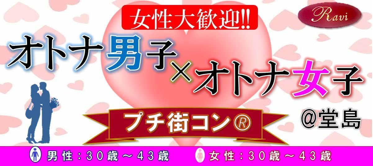 【堂島のプチ街コン】株式会社ラヴィ主催 2017年1月28日