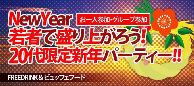 【恵比寿の恋活パーティー】ドラドラ主催 2017年1月1日