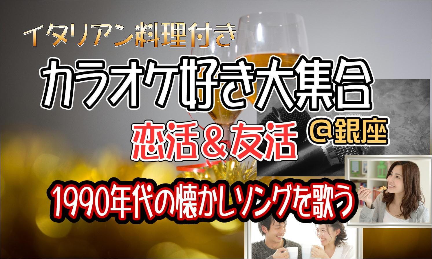 【銀座のプチ街コン】エスクロ・ジャパン株式会社主催 2016年11月29日