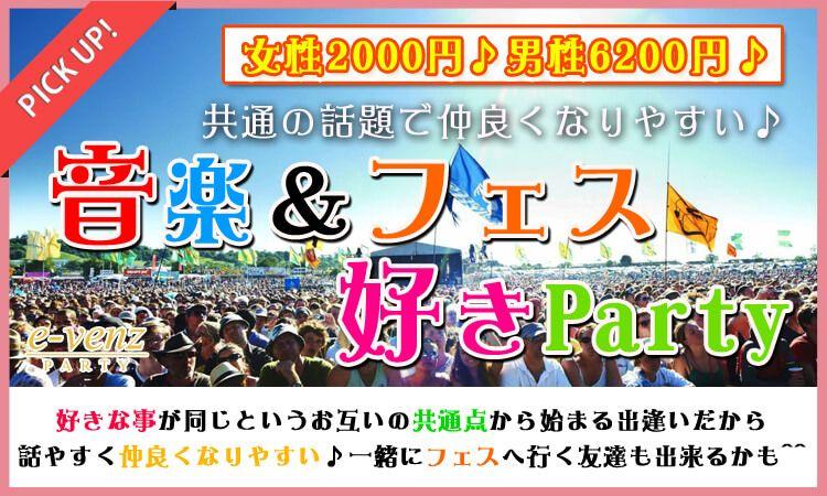 【渋谷の恋活パーティー】e-venz(イベンツ)主催 2016年11月26日