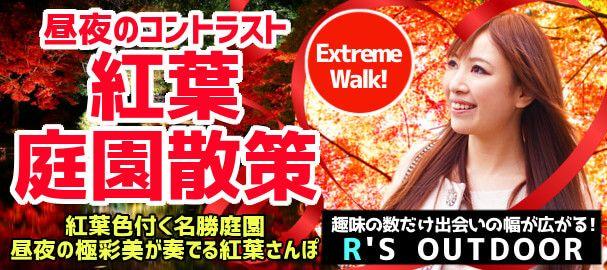 【東京都その他のプチ街コン】R`S kichen主催 2016年12月3日