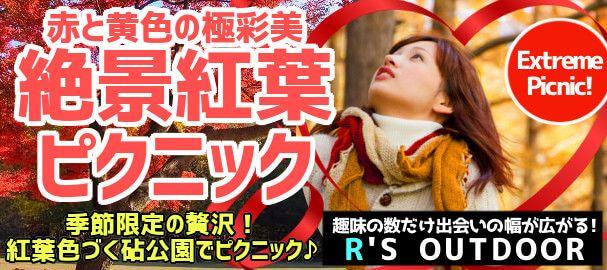 【東京都その他のプチ街コン】R`S kichen主催 2016年11月27日