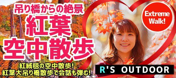 【大阪府その他のプチ街コン】R`S kichen主催 2016年11月27日