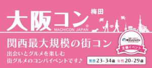 【梅田の街コン】街コンジャパン主催 2016年12月4日