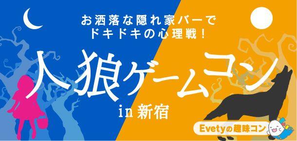 【新宿のプチ街コン】evety主催 2016年11月20日