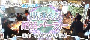 【名古屋市内その他の婚活パーティー・お見合いパーティー】街コンの王様主催 2016年12月4日