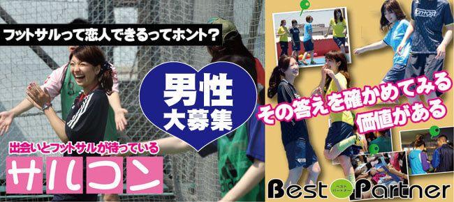 【東京都その他のプチ街コン】ベストパートナー主催 2017年1月7日