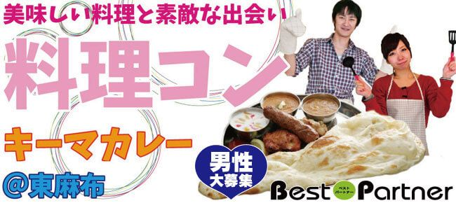 【東京都その他のプチ街コン】ベストパートナー主催 2017年1月8日
