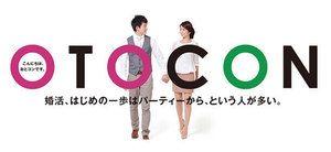 【神戸市内その他の婚活パーティー・お見合いパーティー】OTOCON(おとコン)主催 2017年1月25日