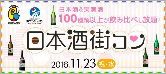 【浅草の恋活パーティー】街コンジャパン主催 2016年11月23日