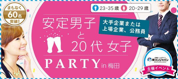【梅田の恋活パーティー】街コンジャパン主催 2016年12月17日