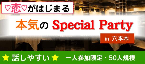 【六本木の恋活パーティー】株式会社しごとウェブ主催 2016年11月12日