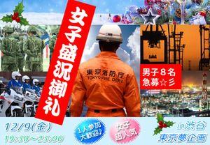 【渋谷の恋活パーティー】東京夢企画主催 2016年12月9日