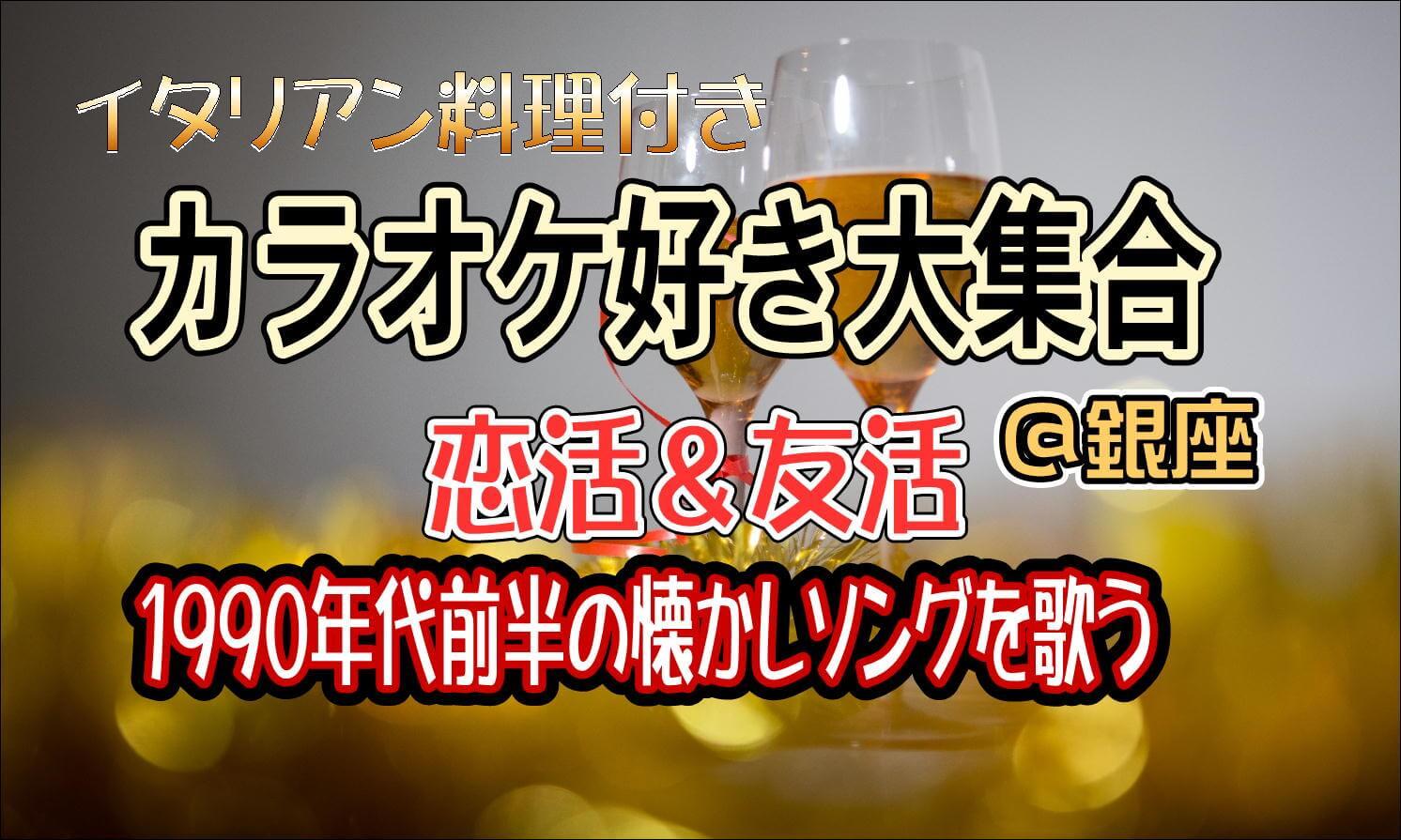 【銀座のプチ街コン】エスクロ・ジャパン株式会社主催 2016年11月15日