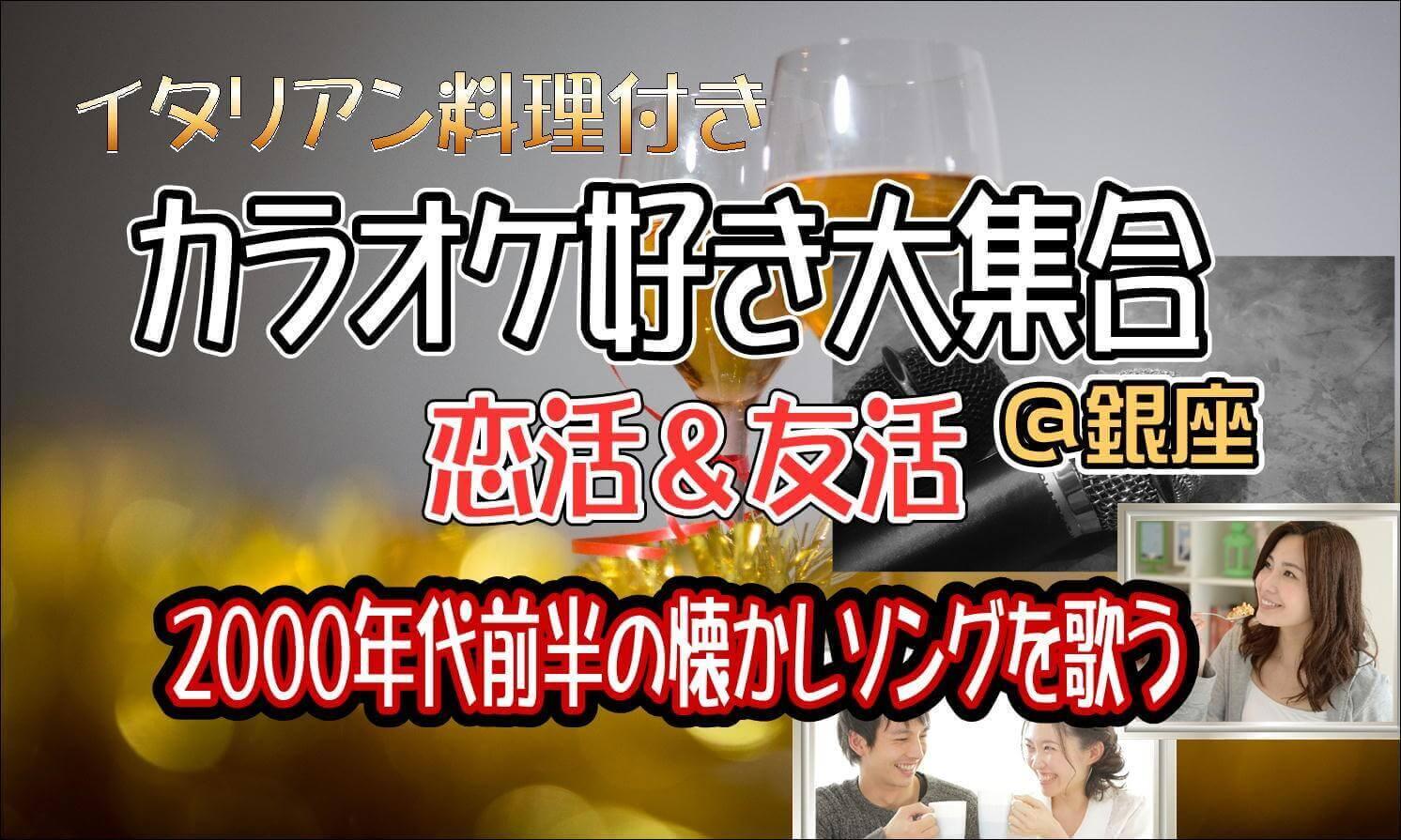 【銀座のプチ街コン】エスクロ・ジャパン株式会社主催 2016年11月25日