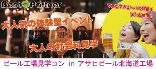 【札幌駅のプチ街コン】ベストパートナー主催 2016年12月17日