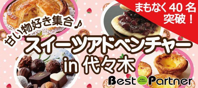 【渋谷のプチ街コン】ベストパートナー主催 2016年12月18日