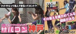 【神戸市内その他のプチ街コン】ベストパートナー主催 2016年12月17日