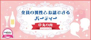 【丸の内の恋活パーティー】街コンジャパン主催 2016年12月4日
