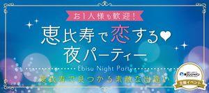 【恵比寿の恋活パーティー】街コンジャパン主催 2016年12月3日