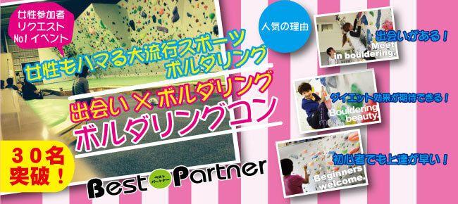 【新宿のプチ街コン】ベストパートナー主催 2017年1月15日