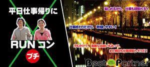 【東京都その他のプチ街コン】ベストパートナー主催 2017年1月18日