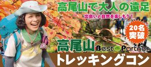 【東京都その他のプチ街コン】ベストパートナー主催 2017年1月21日
