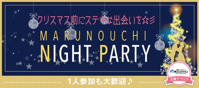 【丸の内の恋活パーティー】街コンジャパン主催 2016年12月22日