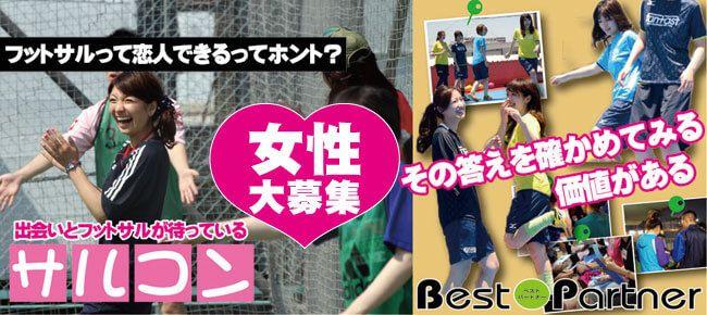 【横浜市内その他のプチ街コン】ベストパートナー主催 2017年1月28日
