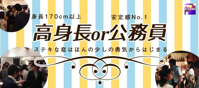 【福井のプチ街コン】e-venz(イベンツ)主催 2016年11月26日