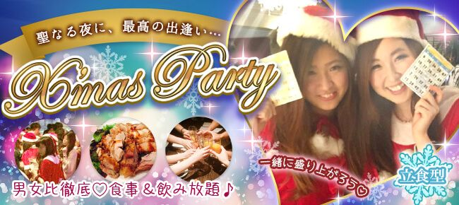 【栄の恋活パーティー】街コンの王様主催 2016年12月25日