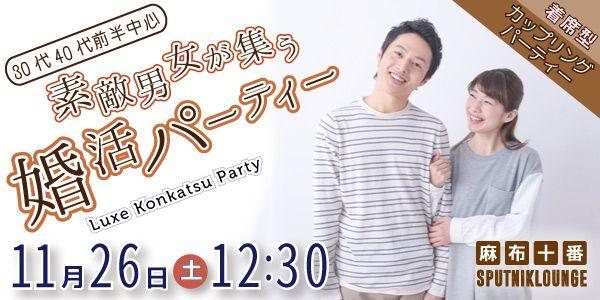 【東京都その他の婚活パーティー・お見合いパーティー】e-venz(イベンツ)主催 2016年11月26日
