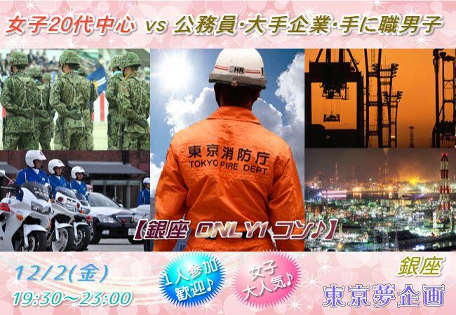 【銀座のプチ街コン】東京夢企画主催 2016年12月2日