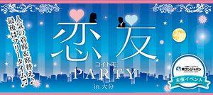 【大分の恋活パーティー】街コンジャパン主催 2016年12月9日
