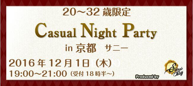 【河原町の恋活パーティー】SHIAN'S PARTY主催 2016年12月1日