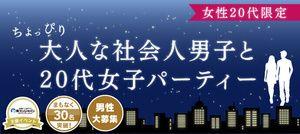 【長崎の恋活パーティー】街コンジャパン主催 2016年12月10日