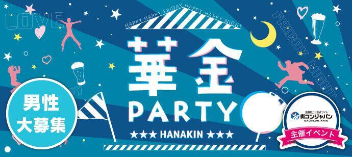 【長崎の恋活パーティー】街コンジャパン主催 2016年12月16日