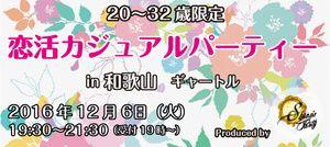 【和歌山の恋活パーティー】SHIAN'S PARTY主催 2016年12月6日